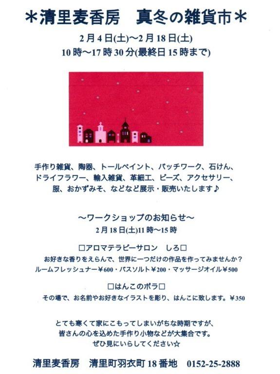 event_kiyosato_2
