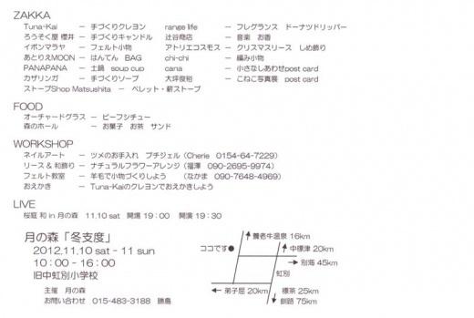 tsukinomori2_2