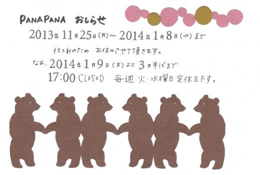 IMG_20131017_0004