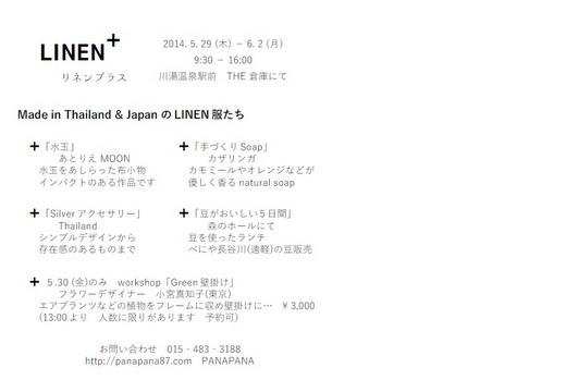linen+ 2
