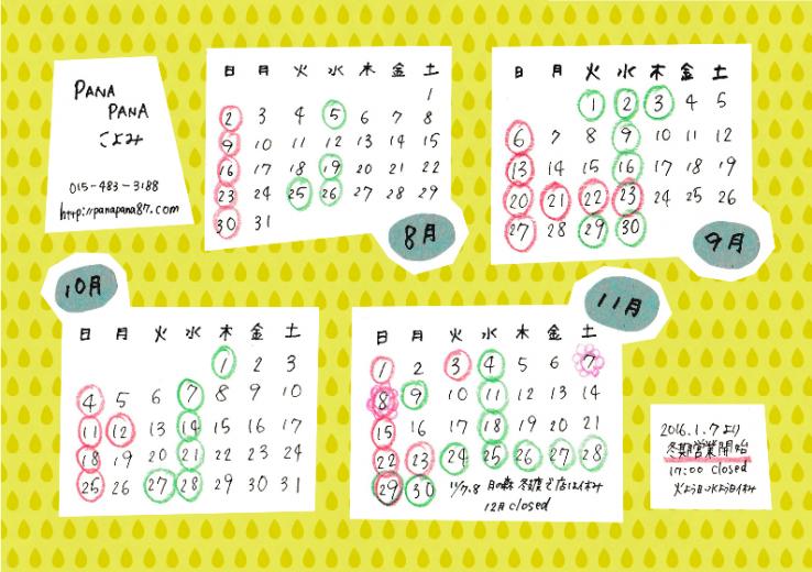カレンダー_R